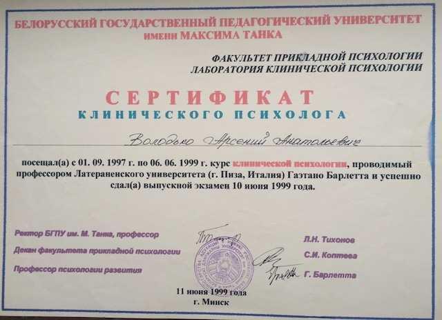 Сертификат психолога Минск