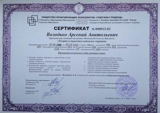 Сертификаты психолога