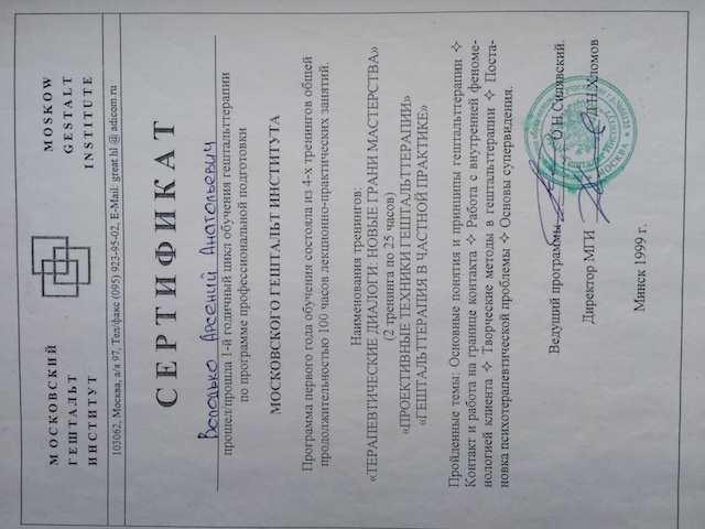 Сертифицированный психолог